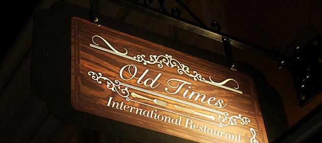 Old Times Restaurang - Rekommendationer från köket
